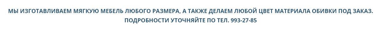 Тахта Оливия с 3 спинками
